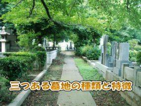 三つある墓地の種類とそれぞれの特徴