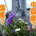 中国産墓石はダメ?国産材と値段など違いを比較し上手に選ぶ