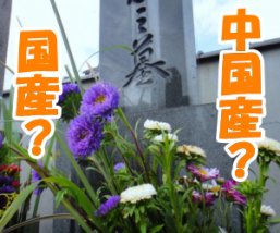 墓石の材質