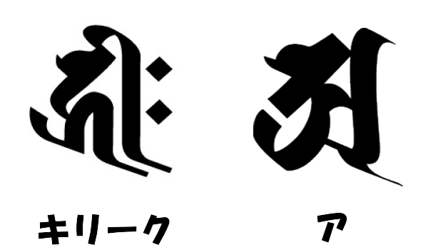 天台宗梵字