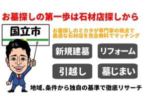 東京都国立市でお墓購入を検討している方向けのお役立ち情報