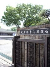 青山葬儀場