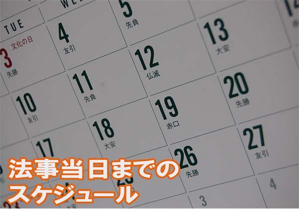 法事当日までの日程表