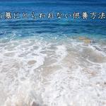 散骨や樹木葬や海洋葬などのお墓にとらわれない供養の方法