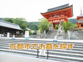 京都でお墓を探す方法