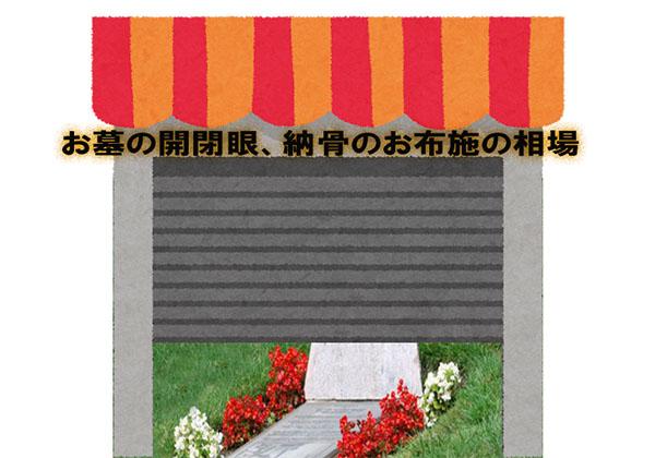 墓石の魂入れ抜き納骨の際のお布施