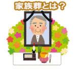 家族葬と密葬の違いは?一般葬と比較したメリット・デメリット