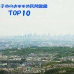 高評価でおすすめな八王子市の人気霊園ランキング10選