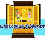 仏壇と位牌の処分方法と費用|お寺に抜魂供養を依頼する必要は?