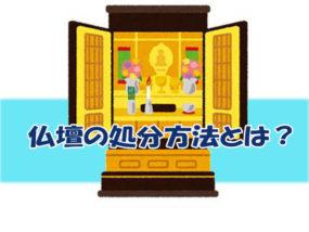 仏壇の処分方法と費用を知る