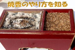 焼香の方法と回数