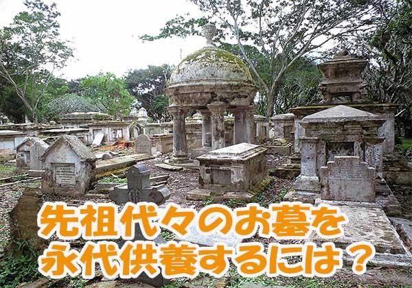 先祖代々のお墓の永代供養方法