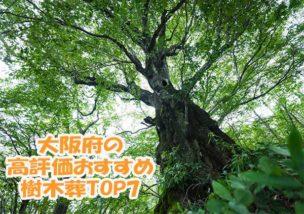 大阪府の樹木葬選びの参考に人気ランキング7