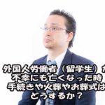 外国人労働者(留学生)が日本で死亡したら火葬や葬儀はどうする?