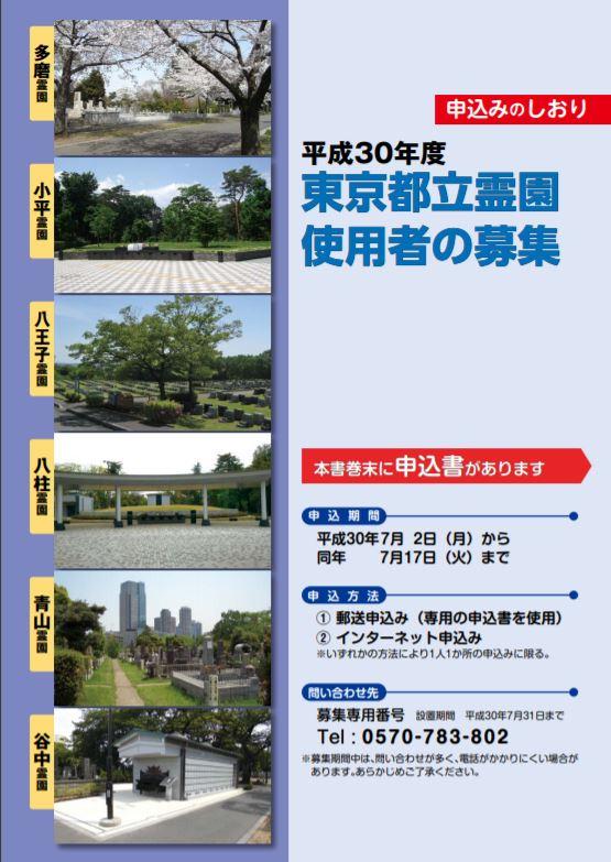 東京都営霊園申し込みのしおり表紙