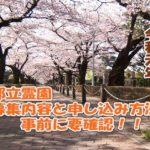 東京都立霊園の募集内容・値段と申し込み方法・資格確認|令和元年
