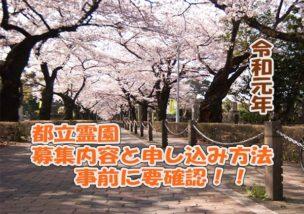 東京都立霊園の申し込みについて