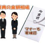 葬式と法事の親族・友人・知人の香典金額相場&袋の書き方と渡し方