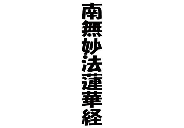 創価学会のお題目である南無妙法蓮華経