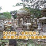 東京都立霊園抽選結果速報|2019(令和元)年