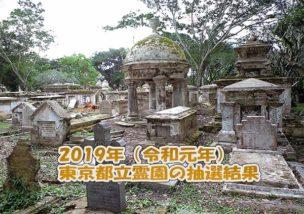 2019年(令和元年)の東京都立(都営)霊園の抽選結果詳細