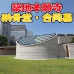 築地本願寺納骨堂合同墓とは?東京都内のお墓探しにおすすめ名刹墓地