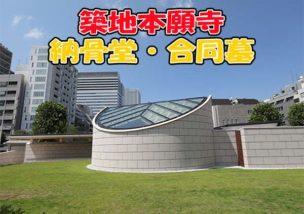 築地本願寺の納骨堂・合同墓に関する詳細記事