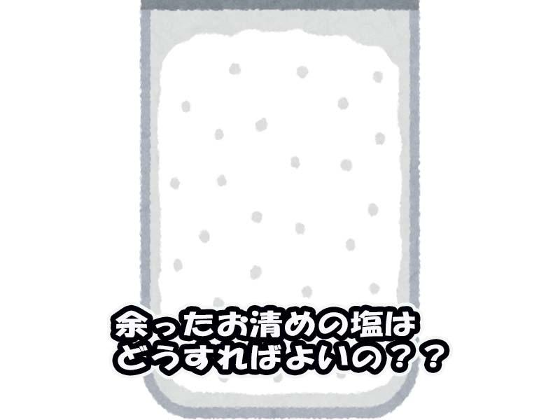 余ったお清めの塩はどう処分したらよいか