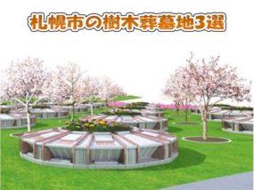 札幌市の樹木葬墓地人気でおすすめ3選