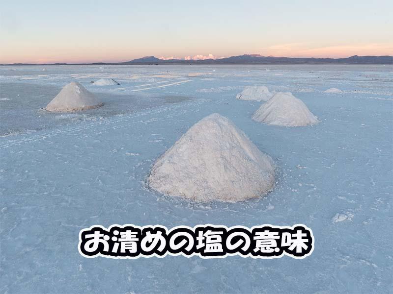 葬式の時のお清めの塩が持つ意味