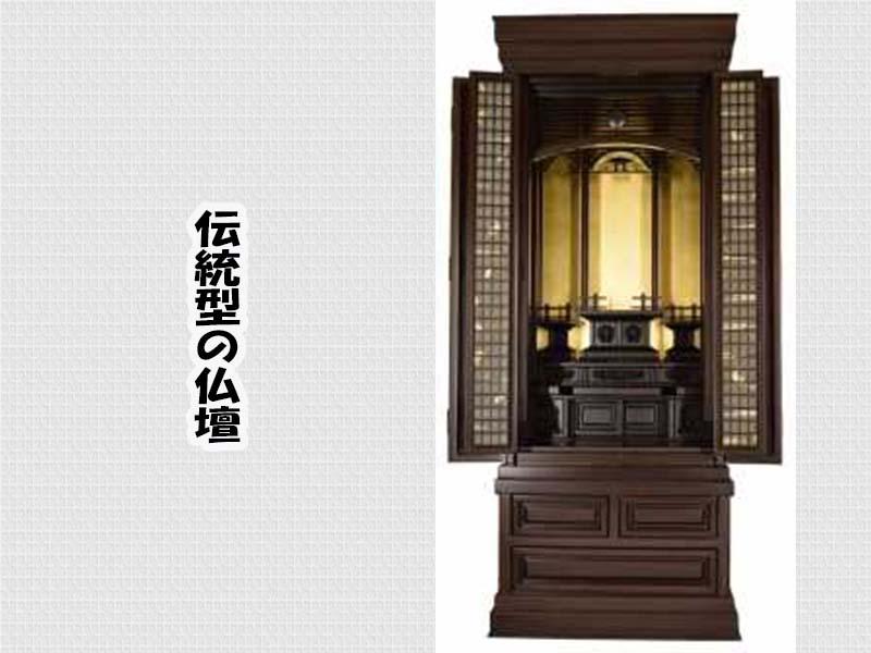 創価学会に対応した伝統型仏壇
