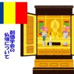 創価学会仏壇の特徴と値段と在来仏教との違いは?壁掛け型も現在人気