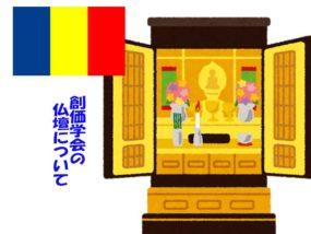 創価学会の仏壇について