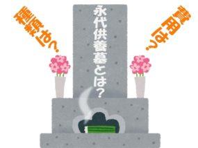 永代供養墓とは何か