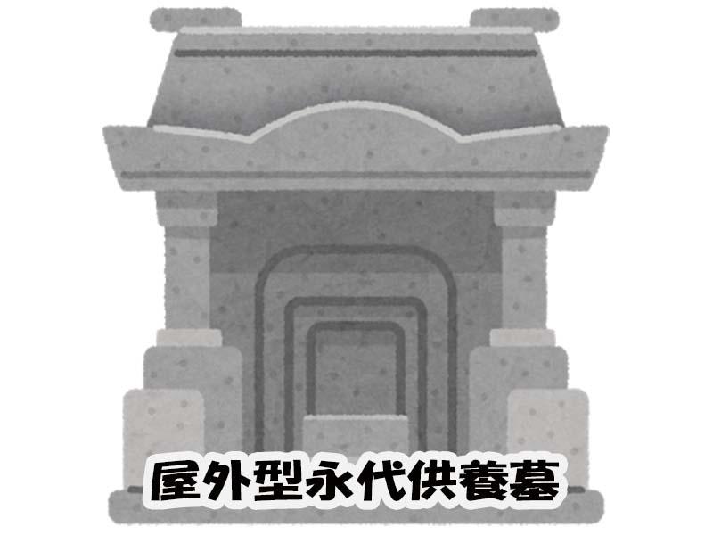 屋外型永代供養墓
