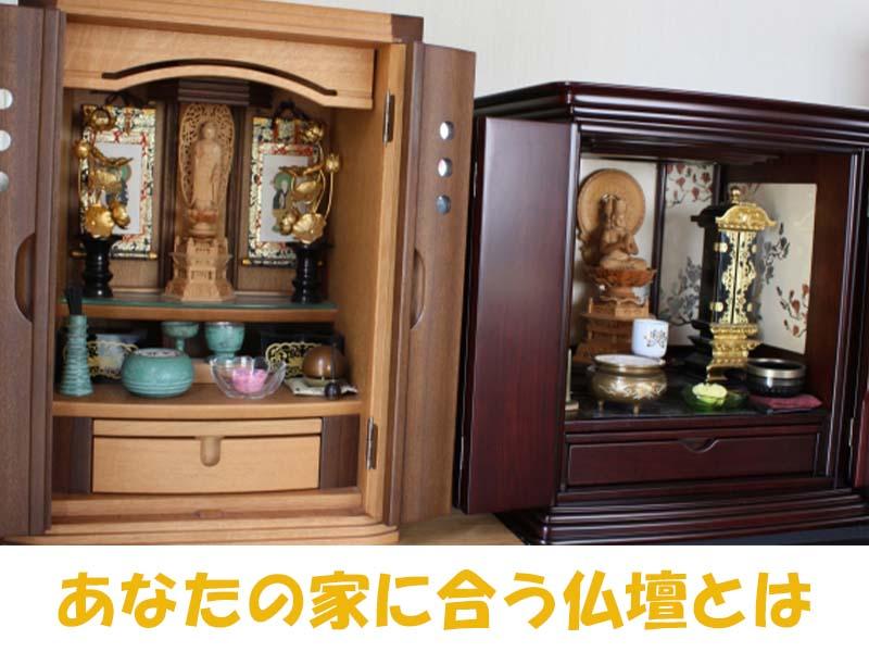 あなたの家に合う仏壇を探す