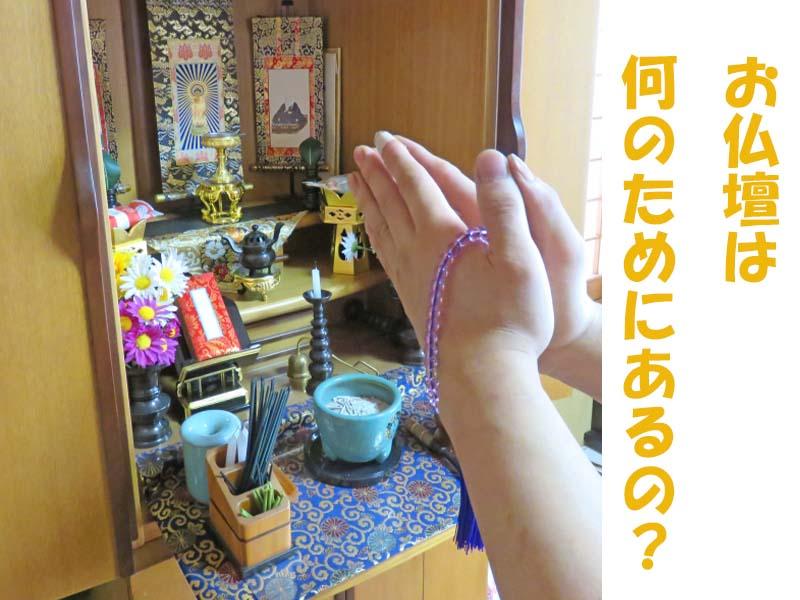 お仏壇は何のためにあるか