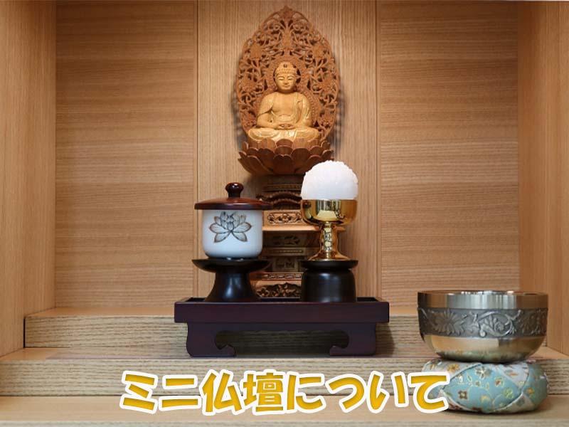 ミニ仏壇とは何か