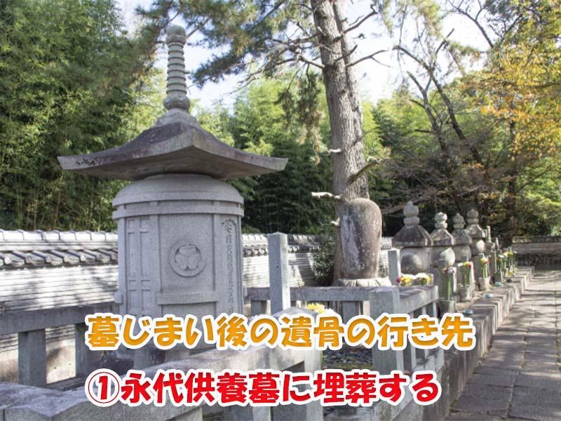 墓じまい後の遺骨を永代供養墓に埋葬