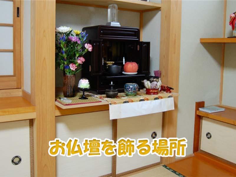 お仏壇を飾る場所