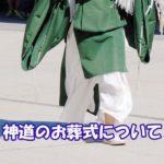 神道の葬式に参列する際のマナーを解説!儀式の流れ香典の表書きは?