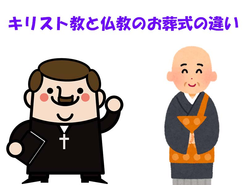 キリスト教と仏教の葬儀の違いを知る