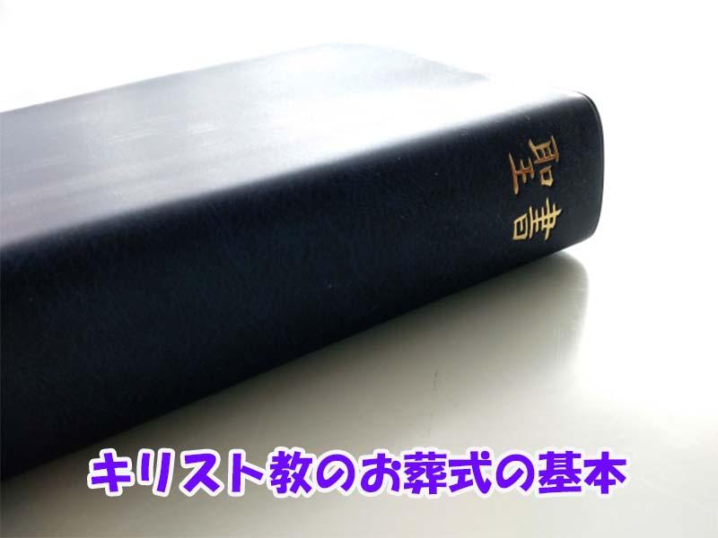 キリスト教のお葬式の基本を学ぶ