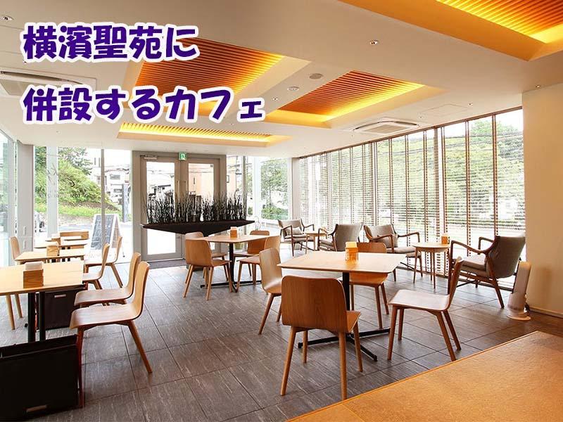 横濱聖苑に併設するおしゃれなカフェの雰囲気