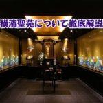 横濱聖苑の納骨堂とは?特徴や料金プランの解説とおすすめポイント