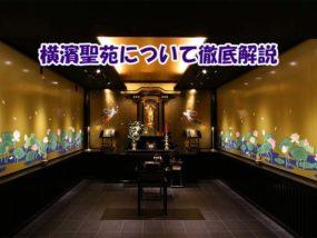 横濱聖苑の納骨堂おすすめポイントを解説