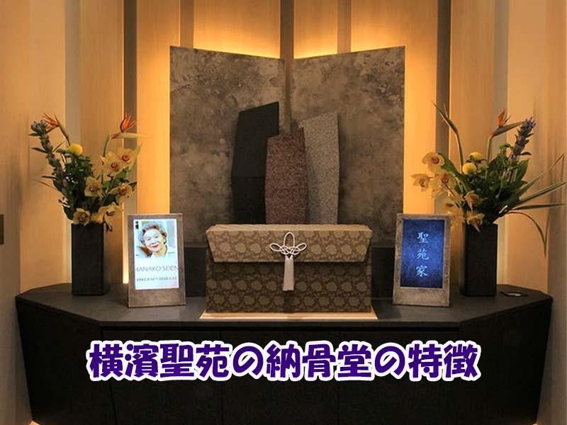 横濱聖苑の納骨堂の特徴をチェック