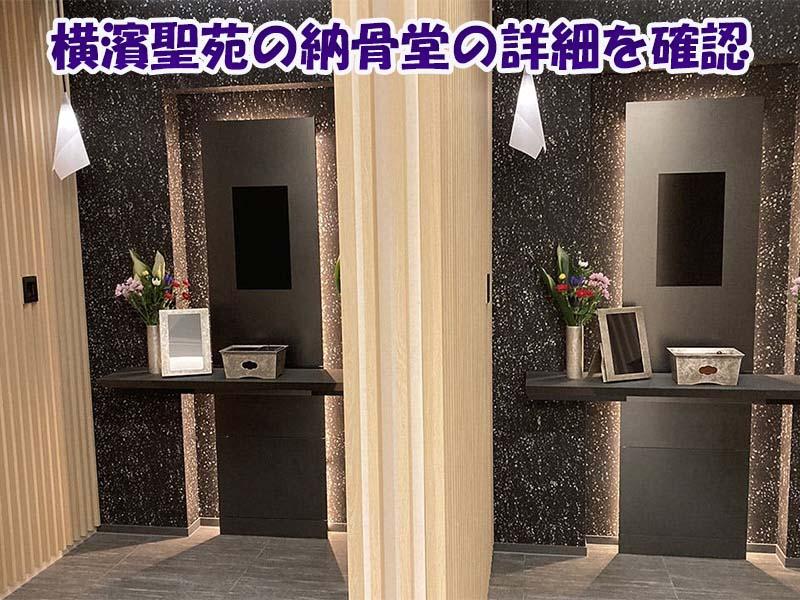横濱聖苑の納骨堂の金額と特徴