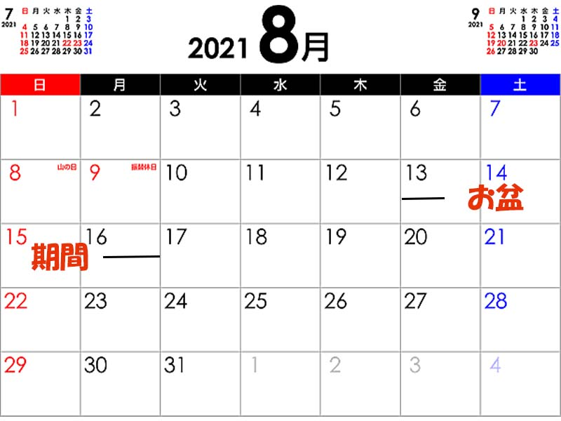 8月のお盆期間はいつからいつまでか