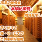 本駒込陵苑の納骨堂見学レポート|充実の設備とサービスがお手頃価格